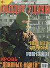 Солдат удачи № 3 (90) – 2002