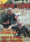 Солдат удачи № 5 (92) – 2002