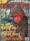 Солдат удачи № 6 (93) – 2002