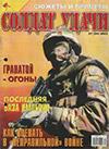 Солдат удачи № 7 (94) – 2002