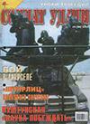 Солдат удачи № 9 (96) – 2002