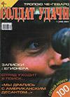 Солдат удачи № 1 (100) – 2003