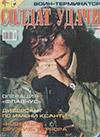 Солдат удачи № 10 (109) – 2003