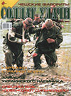 Солдат удачи № 11 (110) – 2003