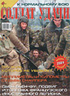 Солдат удачи № 12 (111) – 2003