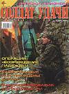 Солдат удачи № 2 (101) – 2003