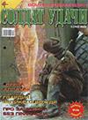 Солдат удачи № 3 (102) – 2003
