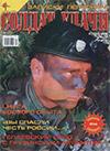 Солдат удачи № 4 (103) – 2003