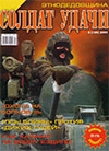 Солдат удачи № 6 (105) – 2003