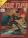 Солдат удачи № 7 (106) – 2003