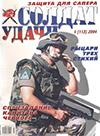 Солдат удачи № 1 (112) – 2004