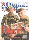 Солдат удачи № 10 (121) – 2004
