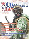 Солдат удачи № 11 (122) – 2004