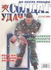 Солдат удачи № 2 (113) – 2004