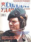 Солдат удачи № 3 (114) – 2004