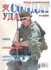 Солдат удачи № 4 (115) – 2004