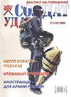 Солдат удачи № 5 (116) – 2004