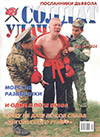 Солдат удачи № 6 (117) – 2004