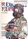 Солдат удачи № 7 (118) – 2004