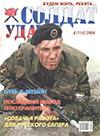 Солдат удачи № 8 (119) – 2004
