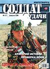Солдат удачи № 2 (125) – 2005