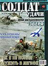 Солдат удачи № 3 (126) – 2005