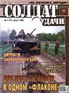 Солдат удачи № 8 (131) – 2005