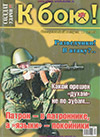 Солдат удачи 2005. Спецвыпуск