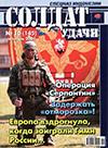 Солдат удачи № 10 (145) – 2006