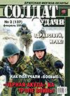 Солдат удачи № 2 (137) – 2006