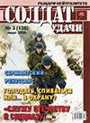 Солдат удачи № 3 (138) – 2006