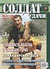 Солдат удачи № 4 (139) – 2006