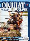 Солдат удачи № 5 (140) – 2006