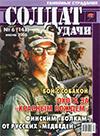 Солдат удачи № 6 (141) – 2006