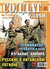 Солдат удачи № 7 (142) – 2006