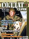 Солдат удачи № 8 (143) – 2006
