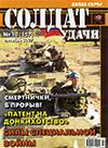 Солдат удачи № 10 (157) – 2007