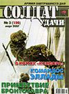 Солдат удачи № 3 (150) – 2007