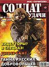 Солдат удачи № 7 (154) – 2007