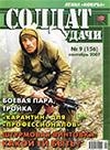 Солдат удачи № 9 (156) – 2007