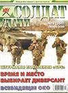 Солдат удачи № 1 (160) – 2008