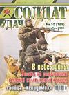 Солдат удачи № 10 (169) – 2008
