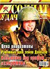 Солдат удачи № 12 (171) – 2008