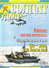 Солдат удачи № 5 (164) – 2008