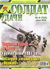 Солдат удачи № 6 (165) – 2008