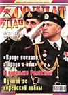 Солдат удачи № 8 (167) – 2008