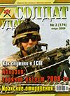 Солдат удачи № 3 (174) – 2009