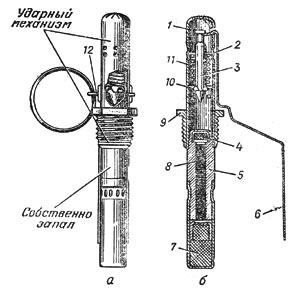запал УЗРГМ:а - общий вид; б - в разрезе;1 - трубка ударного механизма; 2 - направляющая шайба; 3 - ударник; 4 - капсюль-воспламенитель; 5 - втулка замедлителя; 6 - спусковой рычаг; 7 - капсюль-детонатор; 8 - замедлитель; 9 - соединительная втулка; 10 - шайба ударника; 11 - боевая пружина; 12 - предохранительная чека.