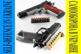 В Украине граждане имеют 5 миллионов единиц оружия на руках