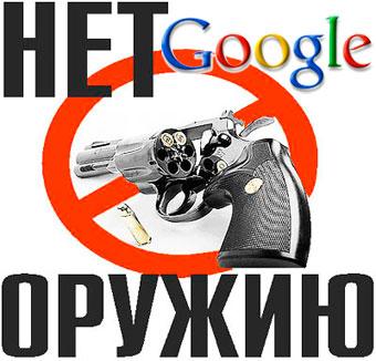 Google отказывает покупателям оружия